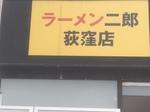 190406ラーメン二郎1.JPG