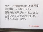 190406ラーメン二郎2.JPG