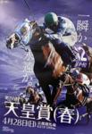 190427天皇賞春.PNG