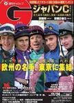 ジャパンカップ2019.jpg
