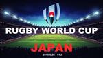 190928ラグビーワールドカップ